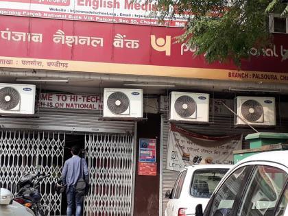 punjab national bank alert for online banking bank app face problem   सावधान: ऑनलाइन बैंकिंग में हो रही है गड़बड़ी! पैसे ट्रांसफर करने से पहले पढ़ ले ये खबर, बैंक ने किया अलर्ट