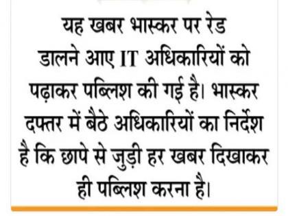 Raid on Dainik Bhaskar offices, IT officials are censoring news items   भास्कर का दावा, अधिकारियों को दिखाकर प्रकाशित की जा रही खबरें