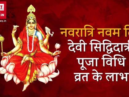 Maha navami 2021 Puja Muhurat Vidhi mantra and aarti   Maha Navami 2021 Puja Muhurat: महानवमी आज, जानें हवन-पूजा का शुभ मुहूर्त और पूजा विधि