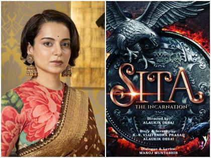 kangana ranaut to play sita in period drama film the incarnation- SITA kareena kapoor khan | 'द अवतार- सीता' में कंगना रनौत की हुई एंट्री, करीना कपूर खान के नाम की थी चर्चा; जानिए