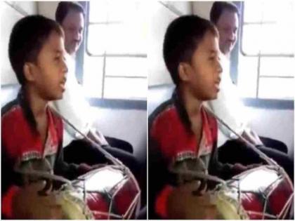 viral video of child who sang honey singh in funny way | ढोलक की ताल पर बच्चे ने मजेदार अंदाज में गाया हनी सिंह का गाना, लोगों ने कहा - वाह दिल जीत लिया , वीडियो वायरल