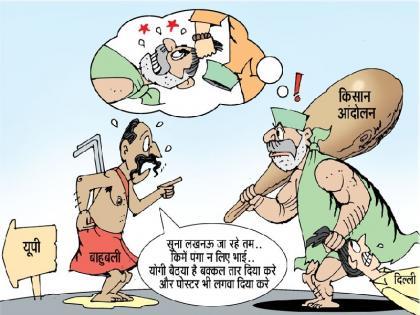 UP BJP release a controversial cartoon over farmers protest after the threat of rakesh Tikait | 'संभल के जइयो लखनऊ में, योगी बैठ्या है बक्कल तार दिया करै', किसान आंदोलन को लेकर यूपी भाजपा के कार्टून पर बवाल, आ रहे ऐसे-ऐसे कमेंट