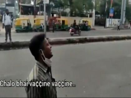 viral video of a man shouting for corona vaccine on road like a bus conductor left people shocked   चलो भाई वैक्सीन-वैक्सीन ! बीच सड़क पर कंडक्टर की तरह चिल्लाने लगा शख्स, वीडियो देखकर हंसते-हंसते हो जाएंगे लोटपोट