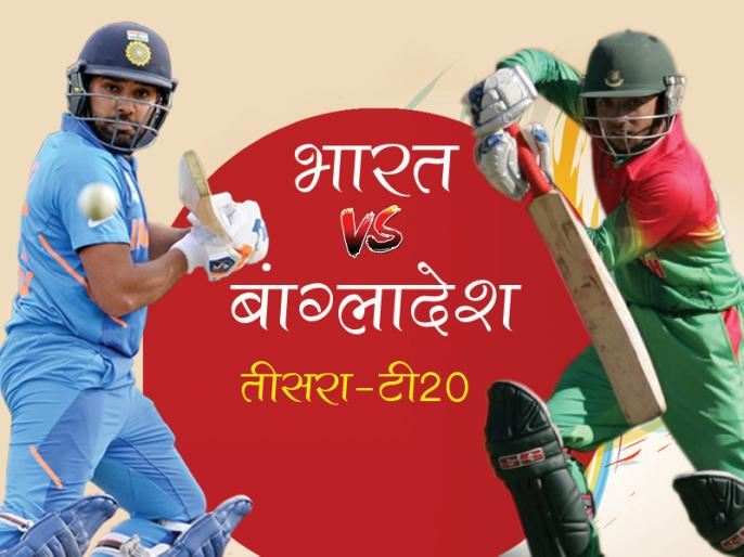 India vs bangladesh 3rd t201 2019 match online live score update, match highlights, summary, reports and full scoreboard from nagpur | Ind vs Ban, 3rd t20I: दीपक चाहर की हैट्रिक, भारत ने 2-1 से जीती सीरीज