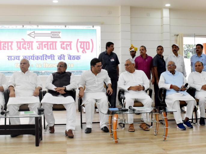 Bihar: JD(U) national executive meeting top things to know, Nitish cabinet reshuffle soon | जेडीयू बैठकः अगले महीने हो सकता है नीतीश सरकार का कैबिनेट विस्तार, युवा चेहरों को मिलेगी तवज्जो?