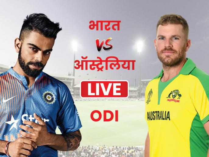 India vs Australia 2nd odi match live score update 2020 live streaming tv telecast full scorecard highlights match summary full commentary from Rajkot | IND vs AUS, 2nd ODI: भारत ने दर्ज की 36 रन से जीत, सीरीज में 1-1 की बराबरी
