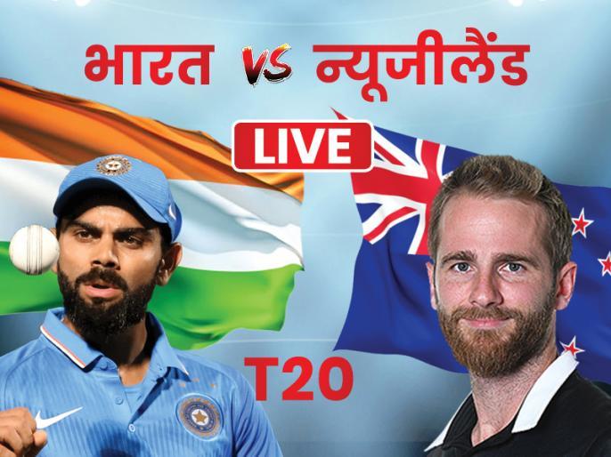 India vs New Zealand 2nd t20 match live score update telecast streaming full scorecard highlights match summary full commentary live blog in hindi   India vs New Zealand, 2nd T20: केएल राहुल का नाबाद अर्धशतक, भारत ने सीरीज में बनाई 2-0 से लीड