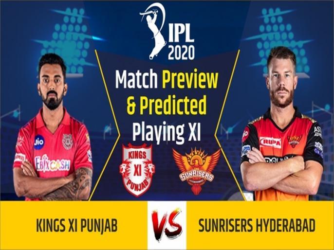 IPL 2020, Sunrisers Hyderabad vs Kings XI Punjab, Match Preview & Dream11: | IPL 2020, SRH vs KXIP, Match Preview & Dream11: बल्लेबाजों के दम पर जीत दर्ज करना चाहेंगी टीमें, जानिए संभावित प्लेइंग इलेवन