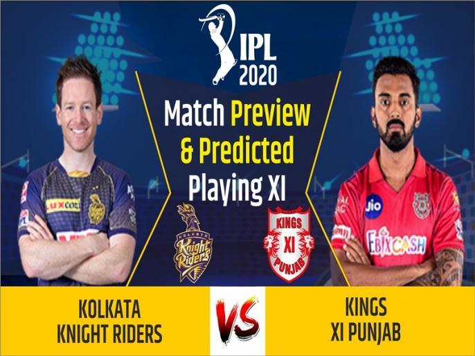 IPL 2020, Kolkata Knight Riders vs Kings XI Punjab, Match Preview & Dream11: | IPL 2020, KKR vs KXIP, Match Preview & Dream11: विजय अभियान जारी रखने उतरेगा पंजाब, जानिए संभावित प्लेइंग इलेवन