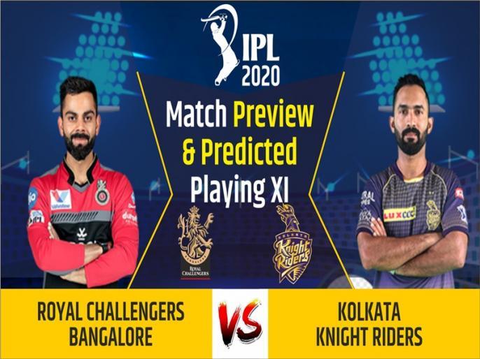 IPL 2020, Royal Challengers Bangalore vs Kolkata Knight Riders, Match Preview & Dream11: | IPL 2020, RCB vs KKR, Match Preview & Dream11: जीत की लय को बनाए रखना चुनौती, जानिए संभावित प्लेइंग इलेवन