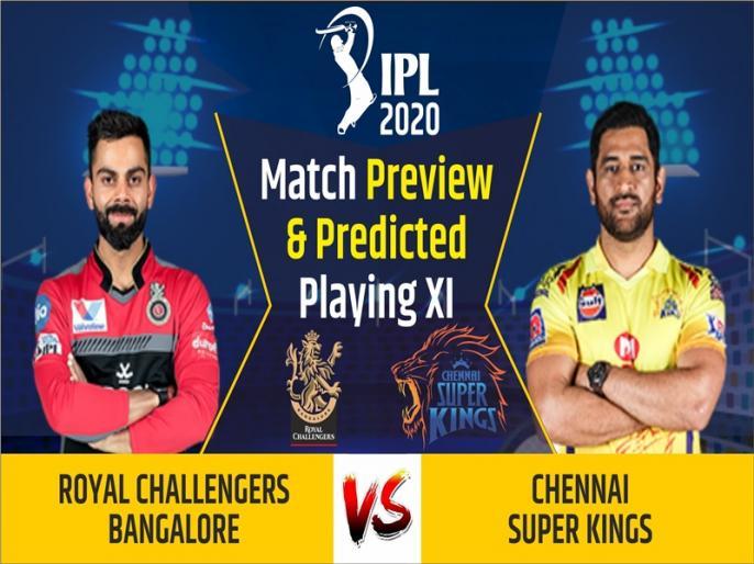 IPL 2020, Royal Challengers Bangalore vs Chennai Super Kings, Match Preview & Dream11: | IPL 2020, RCB vs CSK, Match Preview & Dream11: आरसीबी के खिलाफ सम्मान की लड़ाई लड़ेगी सीएसके, जानिए संभावित प्लेइंग XI