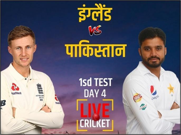 England vs Pakistan, 1st Test, Day 4, Live Score Updates: | ENG vs PAK, 1st Test, Day 4: जोस बटलर-क्रिस वोक्स के बीच शतकीय साझेदारी, इंग्लैंड ने 3 विकेट से जीता मुकाबला