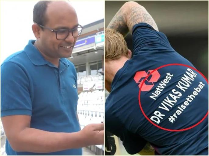 England vs West Indies: His name on Ben Stokes's jersey, Dr. Vikas Kumar of Indian origin is 'overwhelmed' | ENG vs WI: बेन स्टोक्स ने पहनी जिस भारतीय के नाम की जर्सी, जानिए आखिर कौन हैं वो डॉक्टर विकास कुमार?