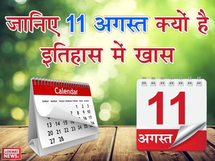 khudiram bose death anniversary and 11 august in history | आज ही के दिन 18 साल के खुदीराम बोस देश के लिए हुए थे शहीद, जानें 11 अगस्त क्यों है इतिहास में खास