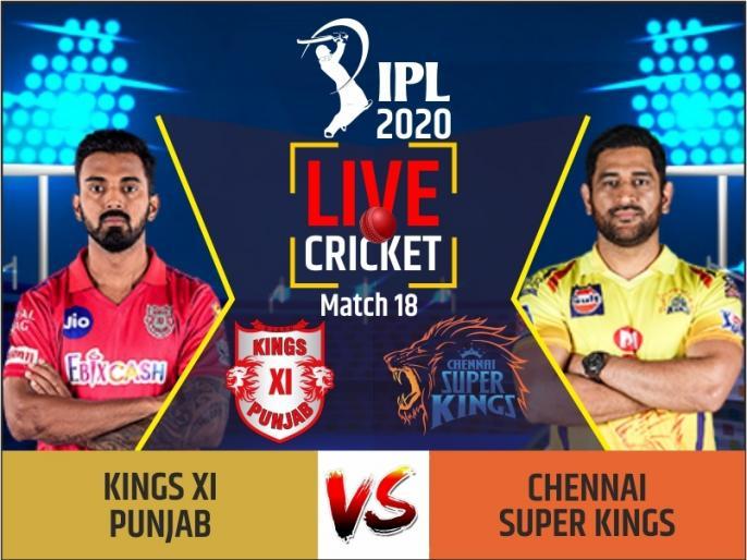 IPL 2020, Kings XI Punjab vs Chennai Super Kings: live commentary and updates | IPL 2020, KXIP vs CSK: शेन वॉट्सन-फाफ डु प्लेसिस के बीच रिकॉर्ड साझेदारी, चेन्नई ने 10 विकेट से पंजाब को रौंदा
