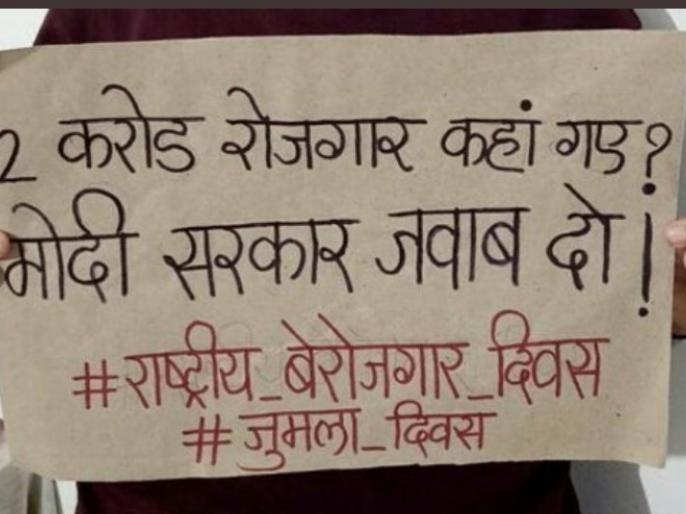 National unemployment day trended on social media on PM Modi's birthday, people asked- where did 2 crore jobs go? | पीएम मोदी के जन्मदिन पर ट्विटर पर ट्रेंड हुआ राष्ट्रीय बेरोजगार दिवस, लोगों ने पूछा- 2 करोड़ रोजगार कहां गए?
