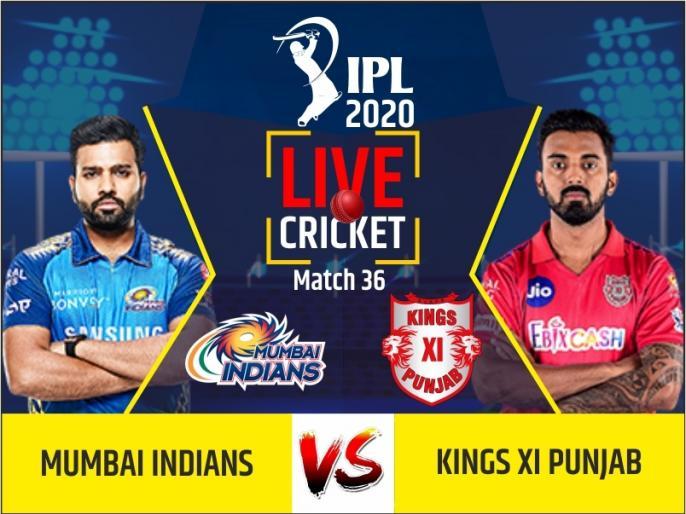IPL 2020, Mumbai Indians vs Kings XI Punjab, Live Cricket Score, Commentary:   IPL 2020, MI vs KXIP: एक ही मैच में 2 सुपर ओवर, ऐतिहासिक मुकाबले में पंजाब की जीत