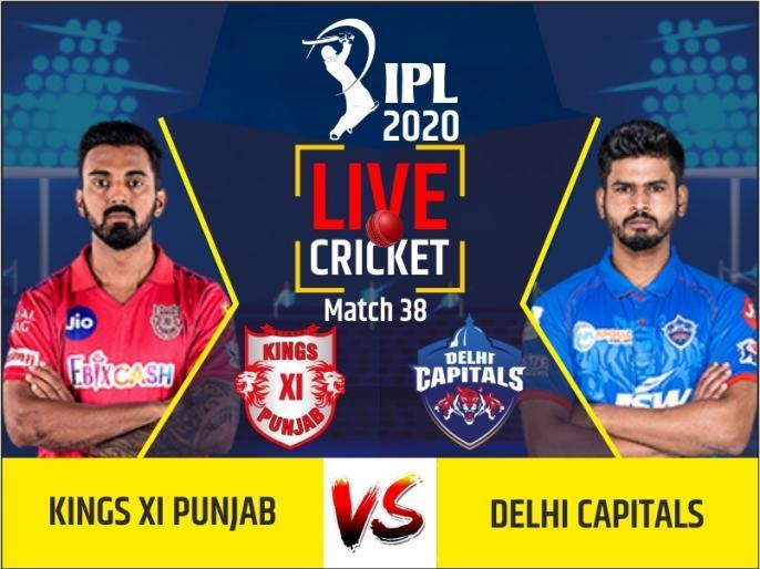 IPL 2020, Kings XI Punjab vs Delhi Capitals, Live Cricket Score, Commentary:   IPL 2020, KXIP vs DC: पंजाब ने लगाई जीत की हैट्रिक, प्लेऑफ की उम्मीदें कायम