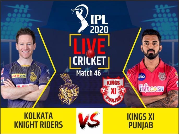 IPL 2020, Kolkata Knight Riders vs Kings XI Punjab, Live Cricket Score, Commentary: | IPL 2020, KKR vs KXIP: पंजाब की लगातार 5वीं जीत, केकेआर को 8 विकेट से रौंदा