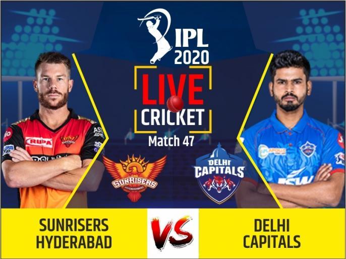 IPL 2020, Sunrisers Hyderabad vs Delhi Capitals, Live Cricket Score, Commentary | IPL 2020, SRH vs DC: दिल्ली की लगातार तीसरी हार, हैदराबाद ने 88 रन से जीता मैच