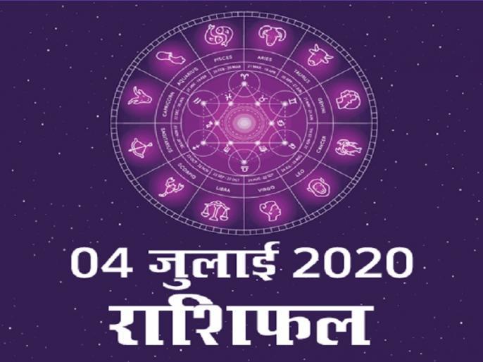 4 july 2020 rashifal aaj ka rashifal todays horoscope in hindi aaj ka horoscope today astrology in hindi   4 जुलाई राशिफल: आय में होने वाली है बढ़ोतरी, जानें क्या कहता है आपका राशिफल