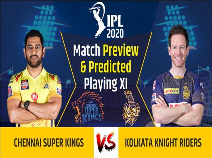 IPL 2020, Chennai Super Kings vs Kolkata Knight Riders, Match Preview & Dream11: | IPL 2020, CSK vs KKR, Match Preview & Dream11: केकेआर का समीकरण बिगाड़ सकती है चेन्नई सुपर किंग्स