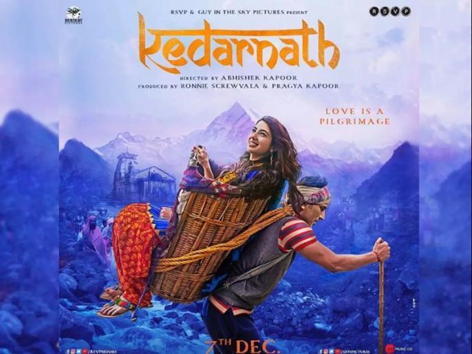 Kedarnath World TV Premiere: Kedarnath movie Sushant Singh Rajput, Sara Ali Khan full movie on Zee Cinema 9th June | Kedarnath World TV Premiere: जल्द टीवी पर देख सकते हैं सुशांत-सारा की फिल्म 'केदारनाथ', जानिए कब और किस चैनल पर आएगी मूवी