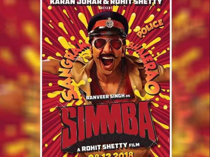 Simmba Ranveer Singh Sara Ali Khan Starrer remake of Temper, south indian film, watch online, download for offline | साउथ की इस फिल्म की रीमेक है मूवी सिंबा, ऐसे देख सकते हैं इसे ऑनलाइन