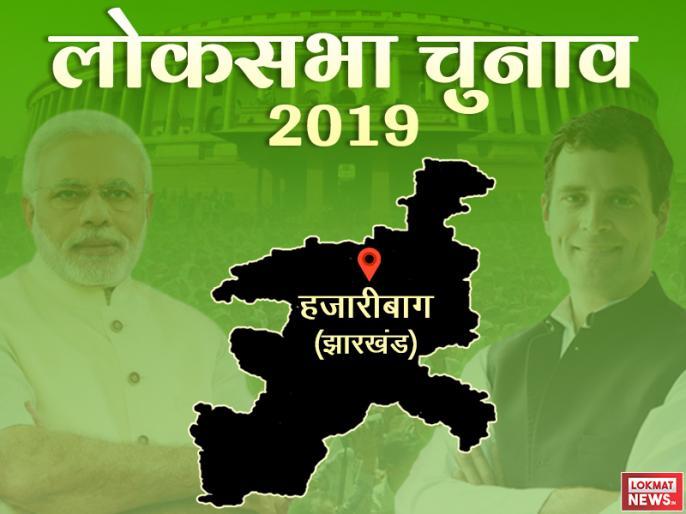 lok sabha elections: hazaribagh loksabha constituency, know bjp and congress plan | हजारीबाग लोकसभा सीट: 1984 से नहीं जीत पाई है कांग्रेस, बीजेपी का गढ़ लेकिन इस बार दोनों में कड़ी टक्कर