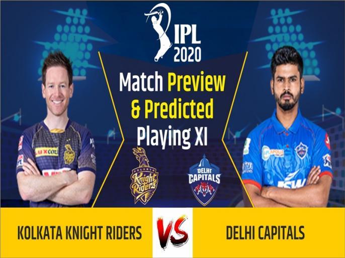 IPL 2020, Kolkata Knight Riders vs Delhi Capitals, Match Preview & Dream11: | IPL 2020, KKR vs DC, Match Preview & Dream11: केकेआर को जीत की दरकार, ये हो सकती है दोनों टीमों की प्लेइंग XI