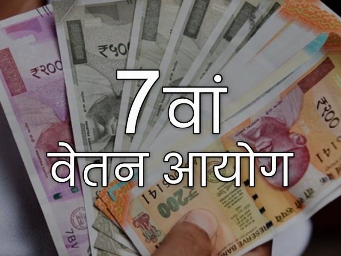 7th Pay Commission: Modi government Expected to hike -dearness-allowance january-july-2020-four-percent to central employees,, salary will increase in January! | 7th Pay Commission: मोदी सरकार ने केंदीय कर्मचारियों को दिया तोहफा, 4% तक बढ़ेगा ये अलाउंस, जनवरी में बढ़ जाएगी सैलरी!