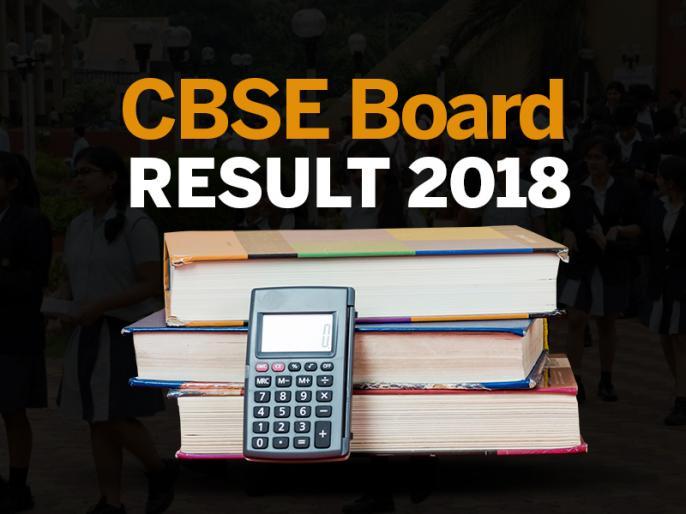 CBSE Board Result 2018: CBSE Class 10th X Results 2018 date check on cbse.nic.in | CBSE Board Result 2018: जानिए कब आएंगे CBSE बोर्ड 10वीं के रिजल्ट, cbse.nic.in पर करें क्लिक