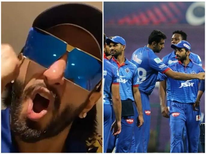 IPL 2020 Final: Ranveer Singh reacted this way after the loss to Delhi in the final | IPL 2020: खिताब के करीब आकर चूकी दिल्ली, हार के बाद रणवीर सिंह ने ऐसे किया रिएक्ट
