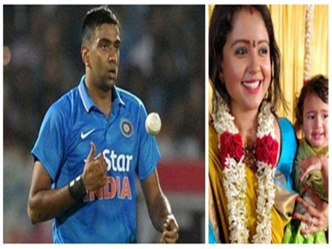 when Ravichandran Ashwin's wife delivers baby, delays announcement by 5 days | जब पिता बन चुके थे रविचंद्रन अश्विन, पत्नी ने 5 दिनों तक छिपाए रखी खुशखबरी