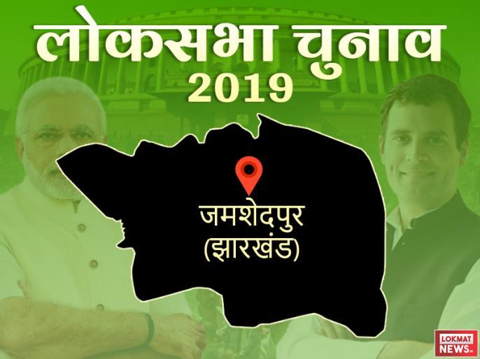 Lok Sabha Election 2019: Jamshedpur Lok Sabha constituency, Jharkhand, BJP, Congress, JMM Political equation, background, Candidates, Chunav history | लोकसभा चुनाव 2019: जमशेदपुर सीट किसी भी पार्टी का गढ़ नहीं, महागठबंध में इस सीट को लेकर मत्था-पच्ची