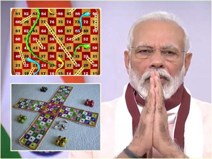 Showcase traditional Indian indoor games in new, attractive avatar: PM Narendra Modi | ...पच्चीसी, सांप-सीढ़ी, गुट्टा, पीएम मोदी बोले- ऑनलाइन गेम्स छोड़ देशी खेल अपनाएं