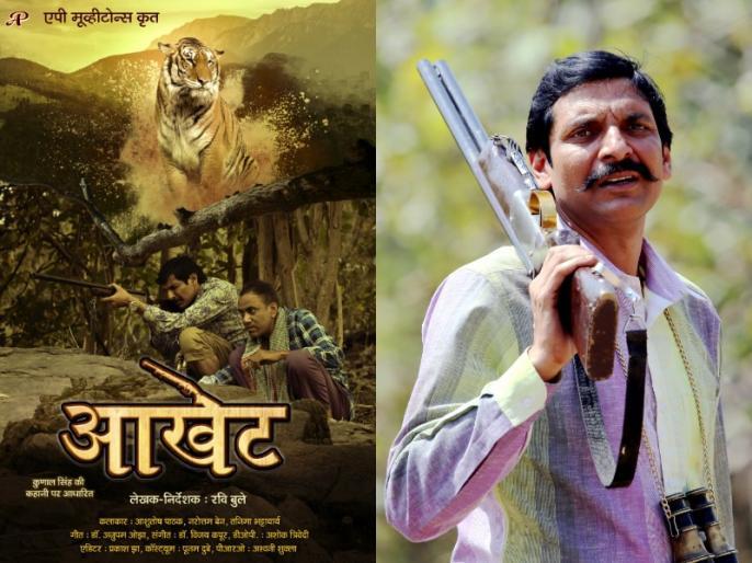film akhet based on tiger hunting censor board cleared | बाघ के शिकार पर तैयार हुई फिल्म 'आखेट, सेंसर बोर्ड ने दिखाई हरी झंडी