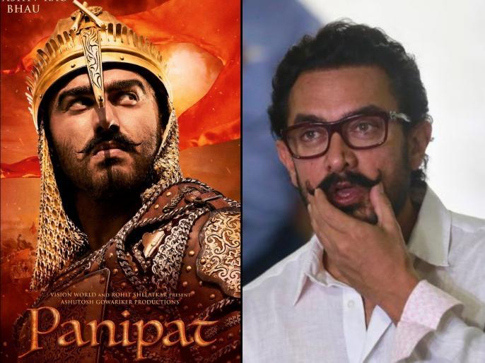 Aamir Khan reaction to the film 'Panipat', Arjun Kapoor Sanjay Dutt Kriti Sanon starrer film 'Panipat'   फिल्म 'पानीपत' पर आमिर खान ने दिया ये रिएक्शन, जवाब में अर्जुन कपूर ने भी कह डाली बड़ी बात