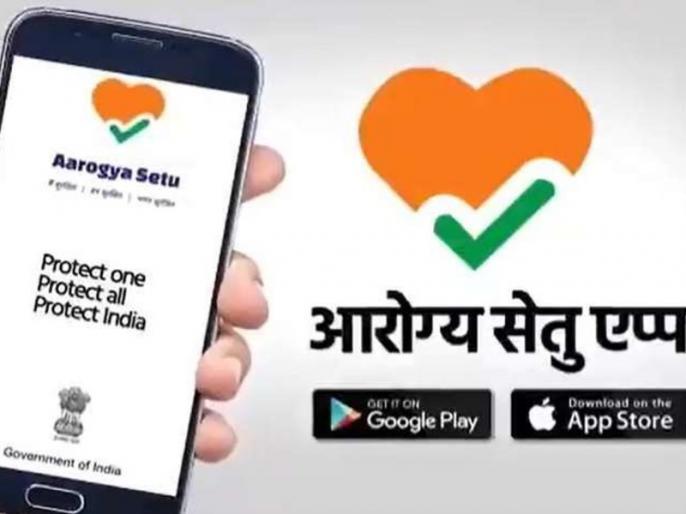 Aarogya Setu app 2 crore downloads in uttar pradesh | उत्तर प्रदेश में 2 करोड़ लोग ने डाउनलोड किया आरोग्य सेतु ऐप