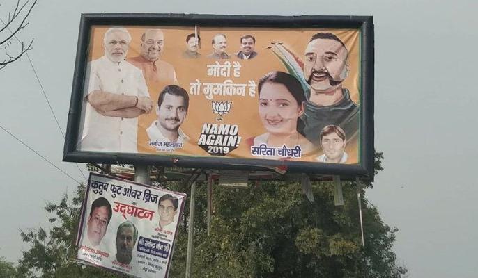 EC sent strict notice to BJP MLA on political use of Wing Commander abhinandan photo | विंग कमांडर अभिनंदन की तस्वीर के राजनीतिक इस्तेमाल पर निर्वाचन आयोग सख्त, बीजेपी विधायक को भेजा नोटिस