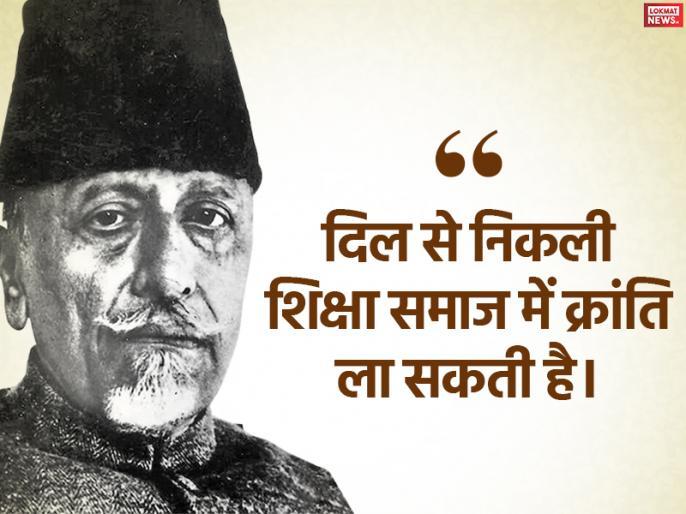 Krishna Pratap Singh blog: Maulana Azad was a staunch opponent of 'Two Nation' | कृष्ण प्रताप सिंह का ब्लॉग: 'टू नेशन' के घोर विरोधी थे मौलाना आजाद
