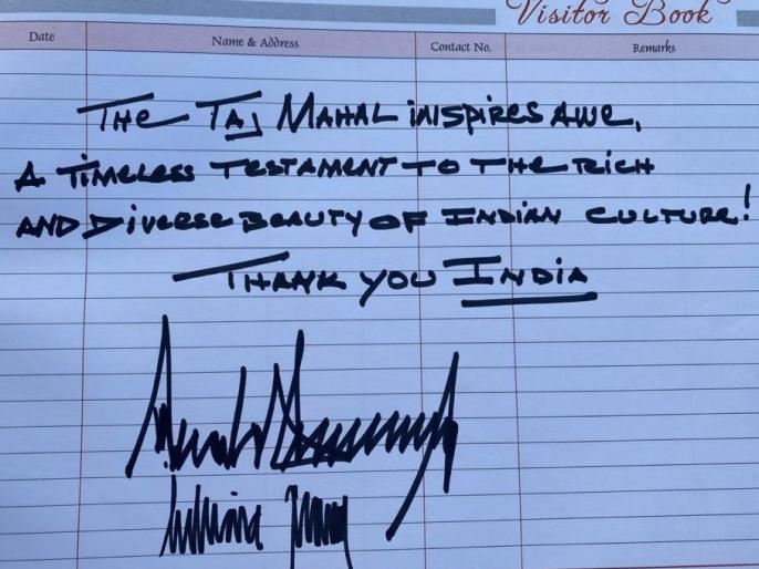 donald trump and family visit agra for taj mahal watch and write on visitor book   Donald Trump In Agra: ट्रंप ने ताजमहल के विजिटर बुक में लिखा- भारतीय संस्कृति की समृद्ध धरोहर है ताज, जानें और क्या लिखा