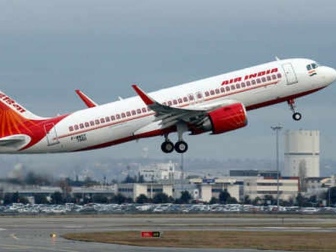 Air India offers last minute discounts on tickets booked | लास्ट टाइम टिकट बुक करने वालों के लिए खुशखबरी! एयर इंडिया देगी भारी छूट