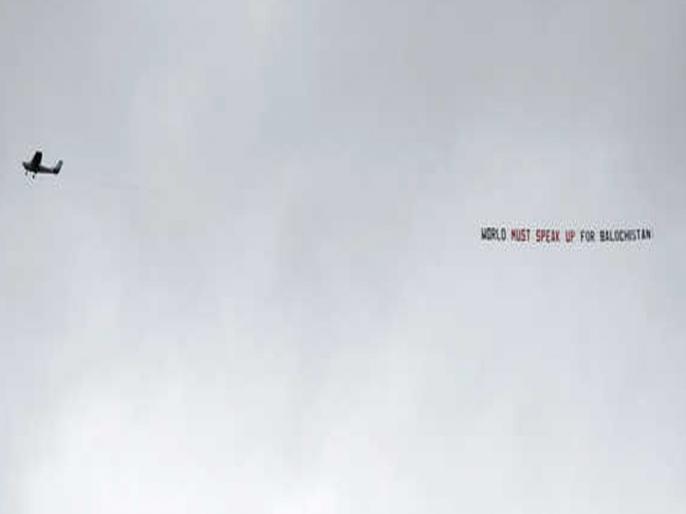Pro-Balochistan Banner Embarrassing Pakistan Flies High During England-Australia Semifinal | आईसीसी फिर हुआ शर्मसार, World Cup सेमीफाइनल में एजबेस्टन के ऊपर विरोधी बैनर लगाकर उड़ा विमान
