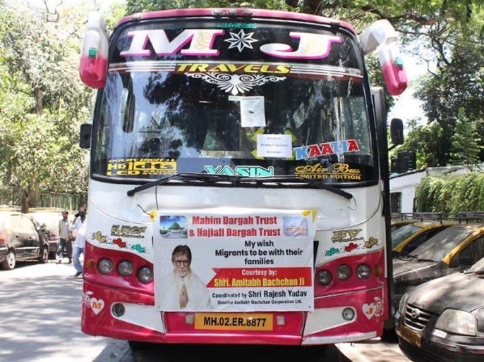 bollywood actor Amitabh Bachchan organises 10 buses for migrant workers | सोनू सूद के बाद अब अमिताभ बच्चन ने किया दिल जीतने वाला काम, बसों के जरिए प्रवासी मजदूरों को भेजा घर