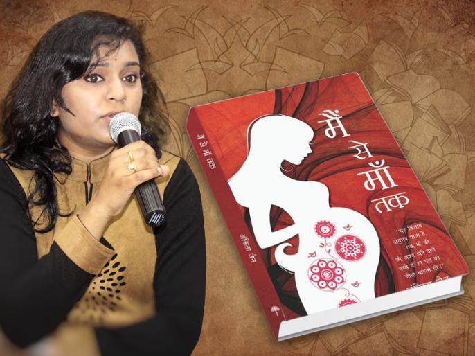 Ankita Jain Main Se Maa Tak book review is marriage necessary to be mother | पुस्तक समीक्षा: क्या माँ बनने के लिए शादी जरूरी है?