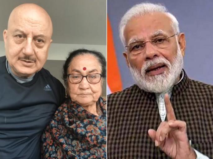 anupam kher mother dulari viral video for pm narendra modi   पीएम मोदी के लिए परेशान हुईं अनुपम खेर की मां, कहा- 'हाथ कौन जोड़ता है दुनिया में', PM ने जवाब देते हुए कहा-इन माताओं का आशीर्वाद ही मेरे लिए....