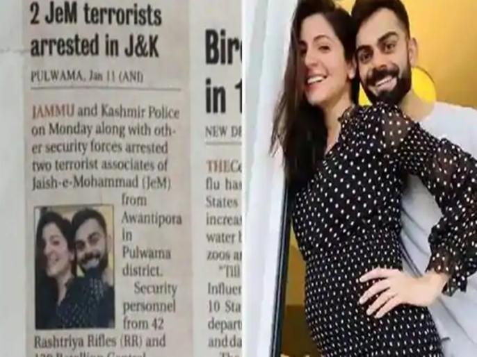 Virat Kohli-Anushka Sharma Picture Appears in Newspaper Piece About JeM Terrorists Alleged Goof-up Goes Viral | आतंकवादियों की जगह अखबार ने छाप दी विराट कोहली-अनुष्का शर्मा की तस्वीर, सोशल मीडिया पर मचा बवाल