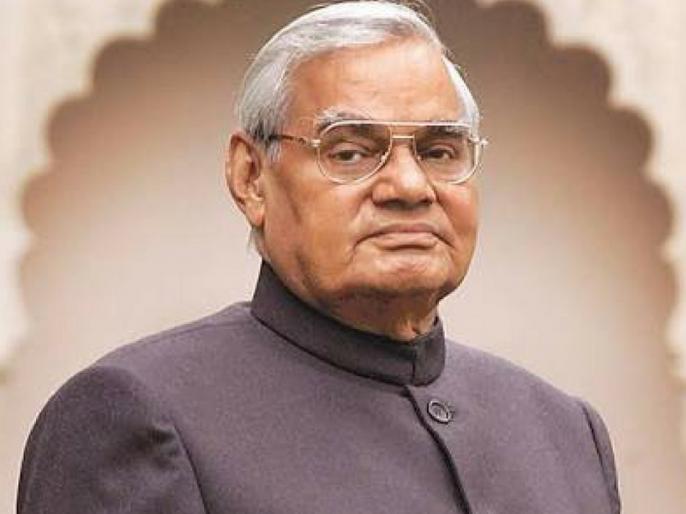 Former Prime Minister Atal Bihari Vajpayee's health condition improve, will discharge soon: AIIMS | AIIMS से आई राहत भरी खबर, अटल बिहारी वाजपेयी की हालत में सुधार, जल्द होगी छुट्टी