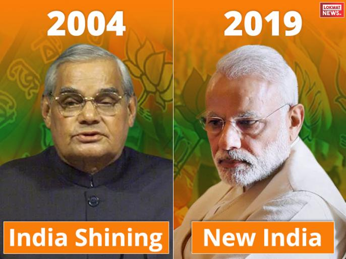 lok sabha election 2019 Modi's New India in 2019 look like Atalji 2004 India Shining | 2019 में मोदीजी के न्यू इंडिया का अटलजी के 2004 के इंडिया शाइनिंग जैसा हाल न हो
